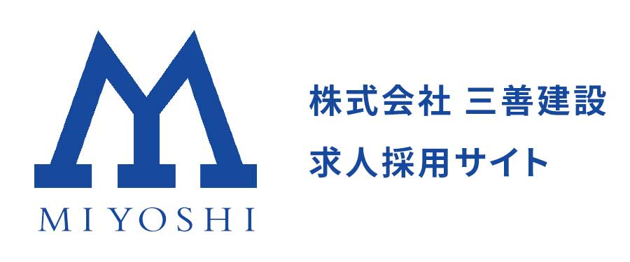 株式会社三善建設求人採用サイト|熊本で新築住宅の営業・建築士・施工管理・総務を募集しています